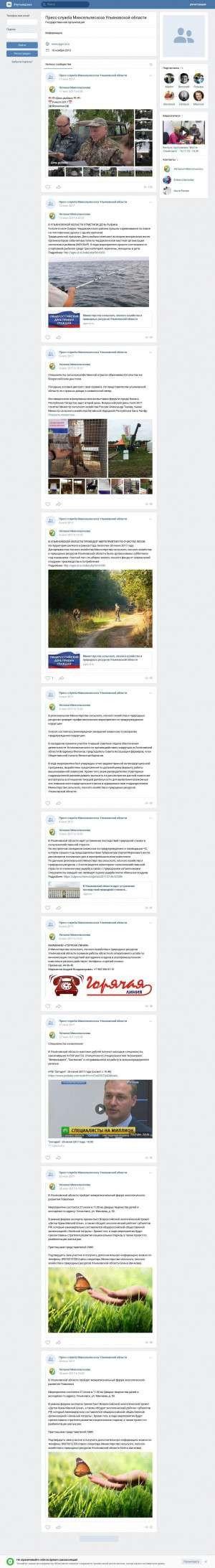 Предпросмотр для vk.com — Министерство сельского хозяйства Ульяновской области