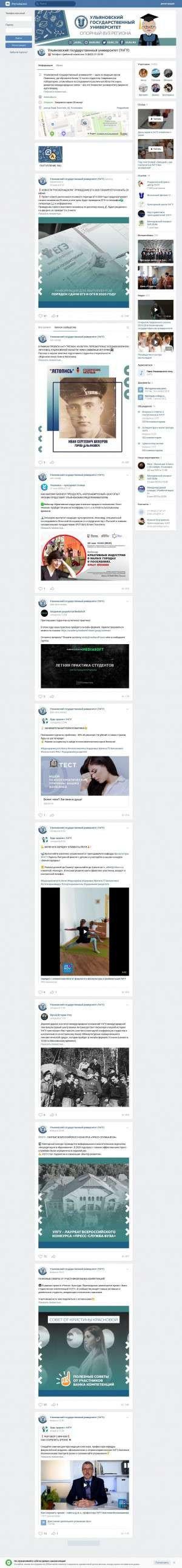 Предпросмотр для vk.com — Ульяновский государственный университет