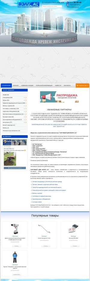 Предпросмотр для volgaas.com — Волга АС