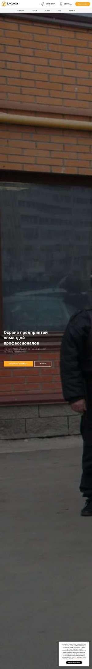 Предпросмотр для zaslon-ul.ru — ЧОП Заслон