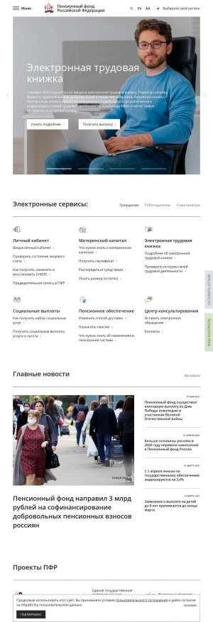 Предпросмотр для pfr.gov.ru — Пенсионный Фонд РФ, Клиентская служба (на правах отдела) (в Успенском районе)