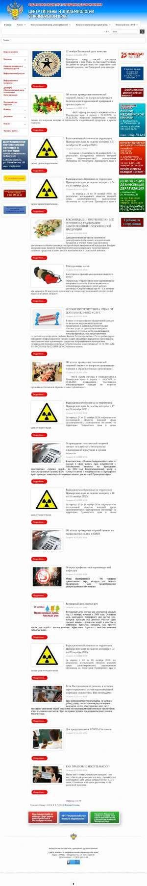 Предпросмотр для 25fbuz.ru — Центр гигиены и эпидемиологии по Приморскому краю г. Уссурийск