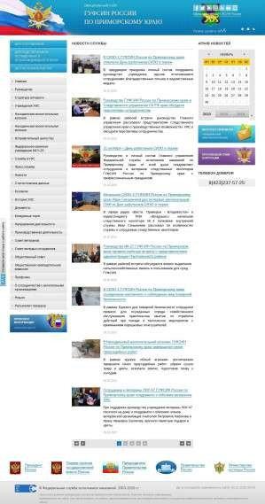 Предпросмотр для www.25.fsin.su — ФКУ Главное управление ФСИН России по Приморскому краю, исправительная колония № 41