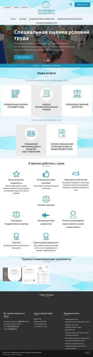 Предпросмотр для 25ot.ru — Краевой центр Охраны Труда