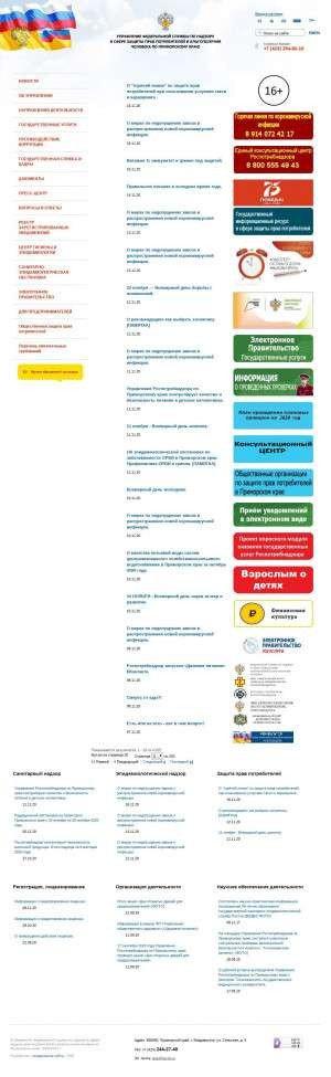 Предпросмотр для 25.rospotrebnadzor.ru — Территориальный отдел Управления Роспотребнадзора по Приморскому краю в г. Уссурийске