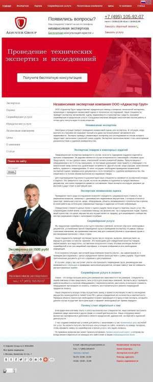 Предпросмотр для adjustergroup.ru — Аджастер ГРУП