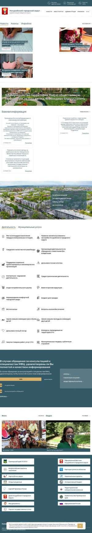 Предпросмотр для adm-ussuriisk.ru — Администрация Уссурийского городского округа