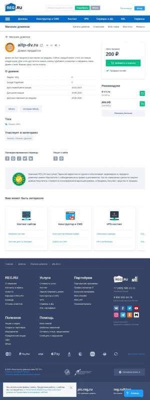 Предпросмотр для aitp-dv.ru — Автоматика Айти Плюс