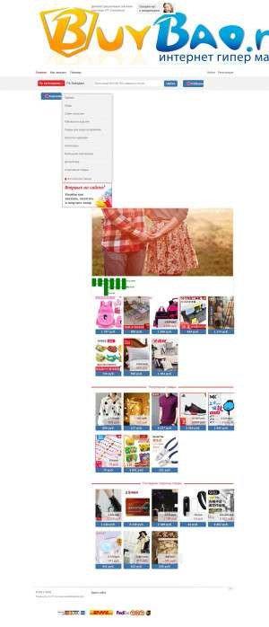 Предпросмотр для buybao.ru — Buy Bao