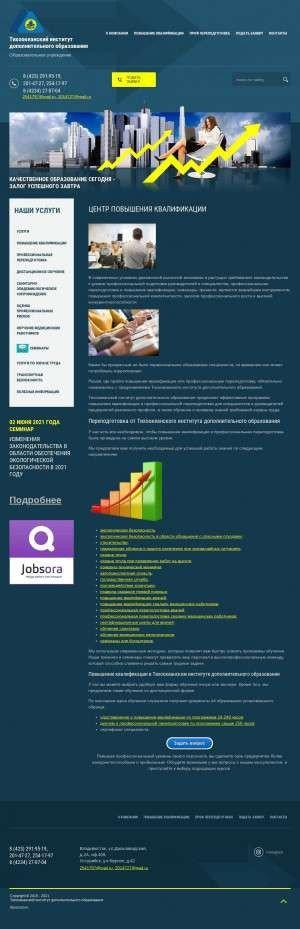 Предпросмотр для centrobuchenia.ru — Тихоокеанский институт дополнительного образования