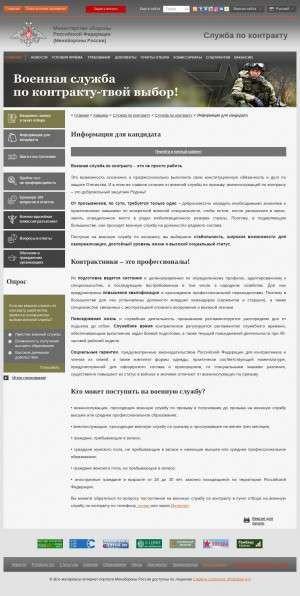 Предпросмотр для contract.mil.ru — Пункт отбора на военную службу по контракту