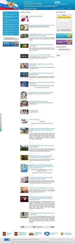 Предпросмотр для dmuc.fsin.su — ФКУ ДПО Дальневосточный межрегиональный учебный центр ФСИН России