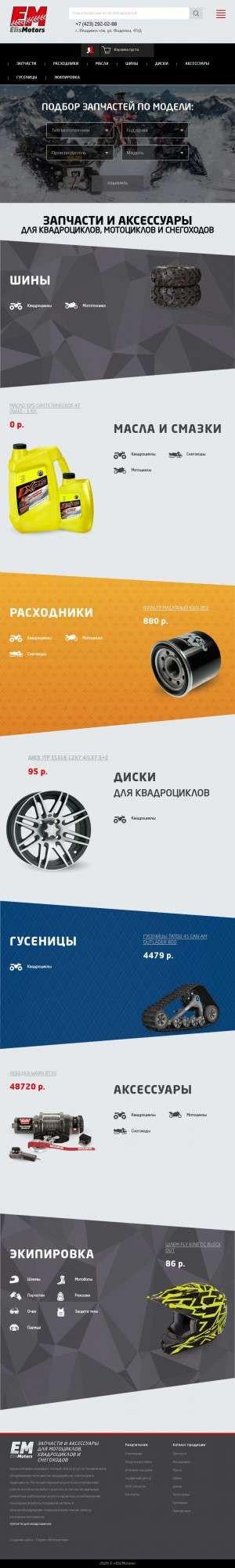 Предпросмотр для elismotors.ru — ElisMotors