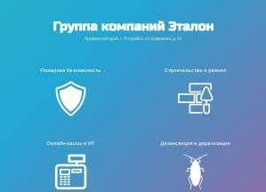 Предпросмотр для etalon-dv.com — Эталон-ДВ