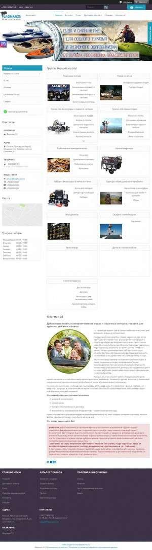 Предпросмотр для flagman25.ru — Флагман25