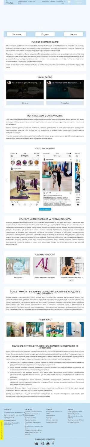 Предпросмотр для flyyoga.ru — Flyyoga.ru