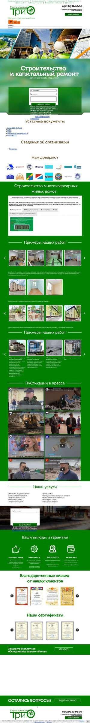 Предпросмотр для www.гк-трио.рф — ГК ТриО