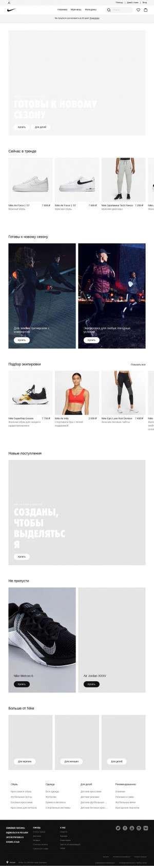 Предпросмотр для www.nike.com — Nike