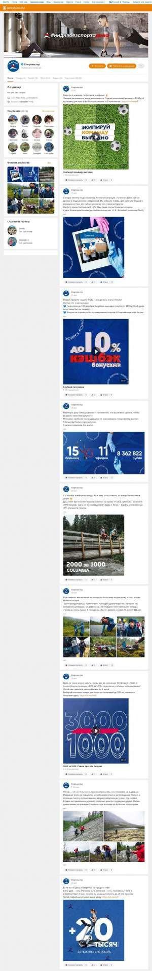 Предпросмотр для ok.ru — Спортмастер