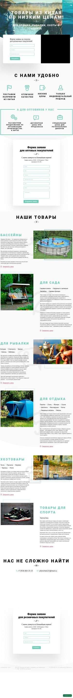 Предпросмотр для piknichok125.ru — Пикничок
