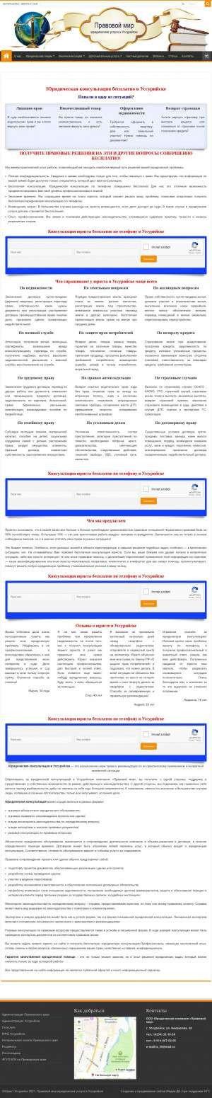 Предпросмотр для pravovoi-mir.ru — Правовой мир