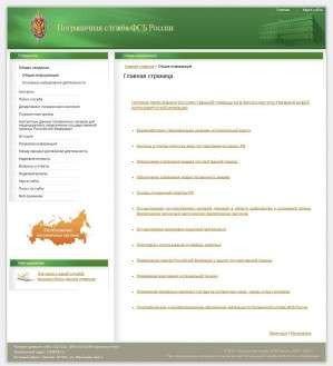 Предпросмотр для ps.fsb.ru — Пограничное управление ФСБ России по Приморскому краю Служба в городе Уссурийске