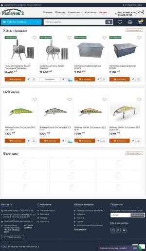 Предпросмотр для ribochok2.silver-new-service.ru — Рыбачок 2