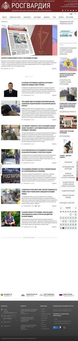 Предпросмотр для rosgvard.ru — Управление Федеральной службы войск национальной гвардии Российской Федерации по Приморскому краю
