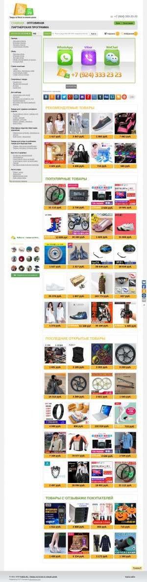 Предпросмотр для rubao.ru — Интернет-магазин РуБао.ру