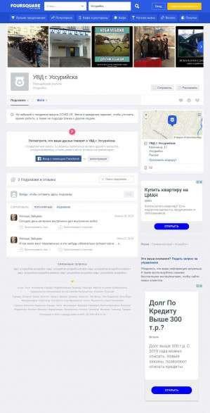 Предпросмотр для ru.foursquare.com — Отдел Министерства внутренних дел Российской Федерации по городу Уссурийску