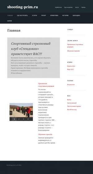 Предпросмотр для shooting-prim.ru — Стендовик