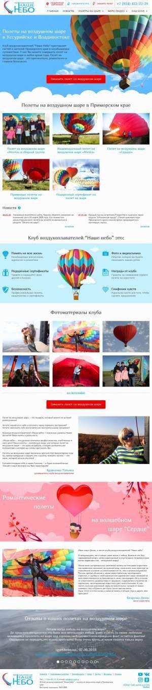 Предпросмотр для sky-surf.ru — Наше небо