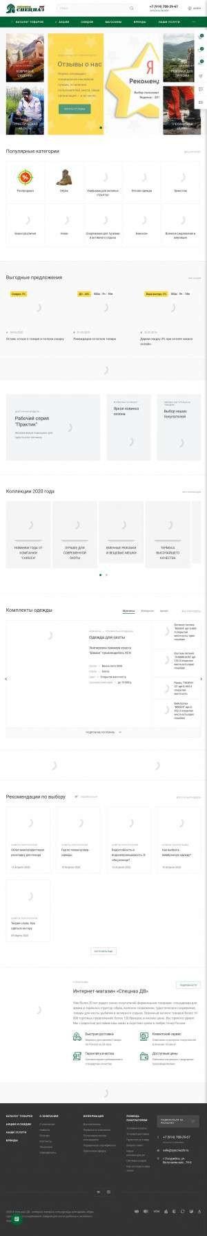 Предпросмотр для specnazdv.ru — Спецназ ДВ