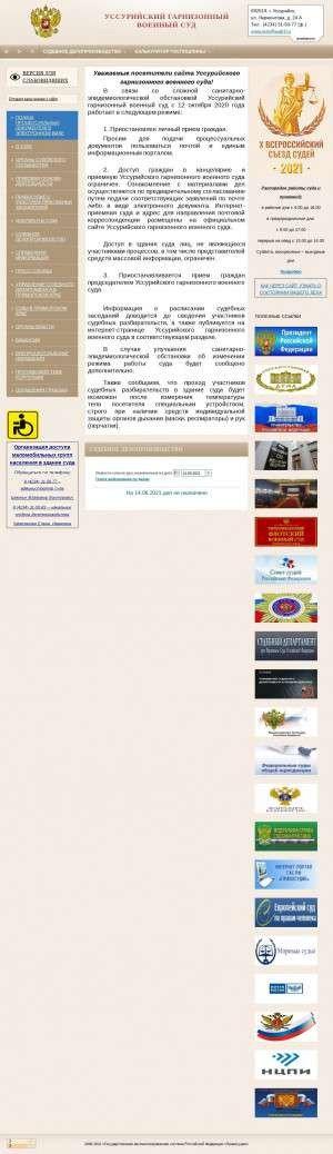 Предпросмотр для ugvs.prm.sudrf.ru — Уссурийский гарнизонный военный суд