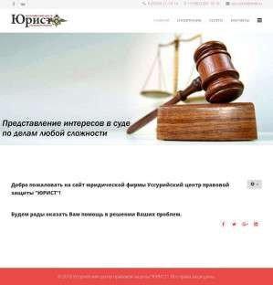 Предпросмотр для uss-yurist.ru — Уссурийский центр правовой защиты