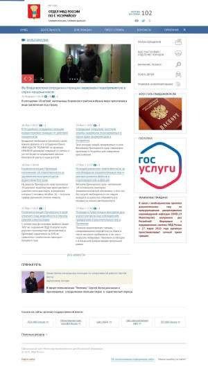 Предпросмотр для уссурийск.25.мвд.рф — Отдел Министерства внутренних дел Российской Федерации по городу Уссурийску