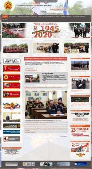 Предпросмотр для уссурийскоесву.рф — Уссурийское суворовское военное училище