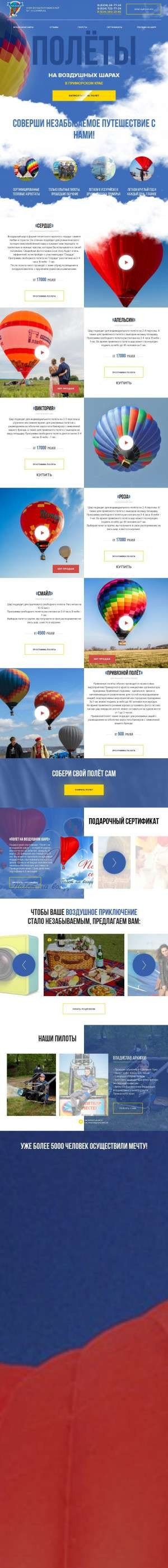 Предпросмотр для ussurisky.ru — Воздухоплавательный клуб Ussuri-Sky