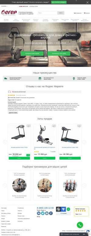 Предпросмотр для ussuriysk.beger.ru — Бегер