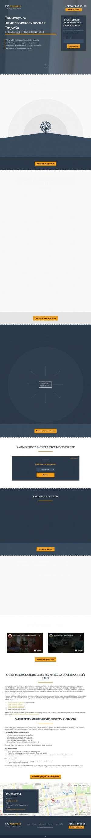 Предпросмотр для ussuriysk.ses-vladivostok.ru — СЭС Уссурийска