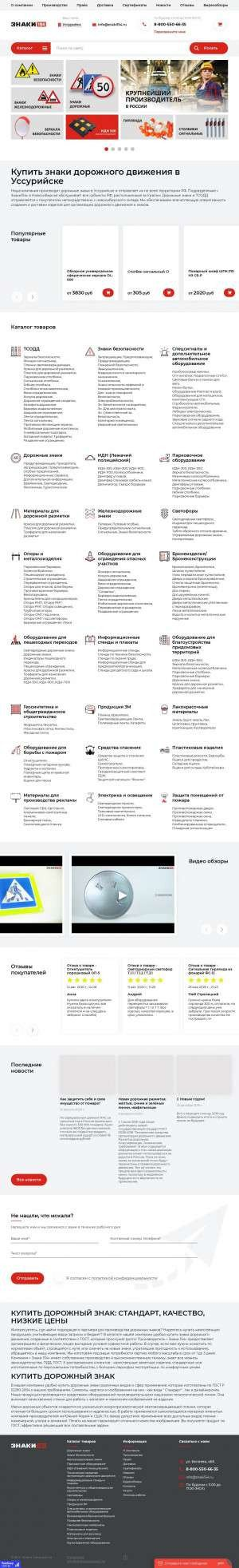 Предпросмотр для ussuriysk.znaki154.ru — Производство дорожных знаков Знаки 154