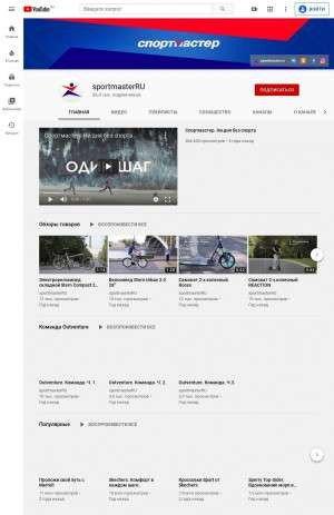 Предпросмотр для www.youtube.com — Спортмастер