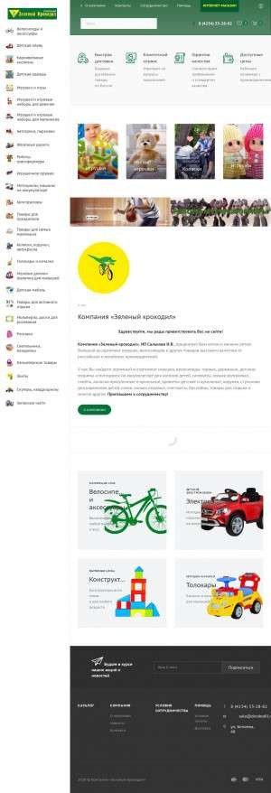 Предпросмотр для zkrokodil.ru — Зеленый крокодил