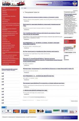 Предпросмотр для dpchs.donland.ru — Пожарная часть № 238