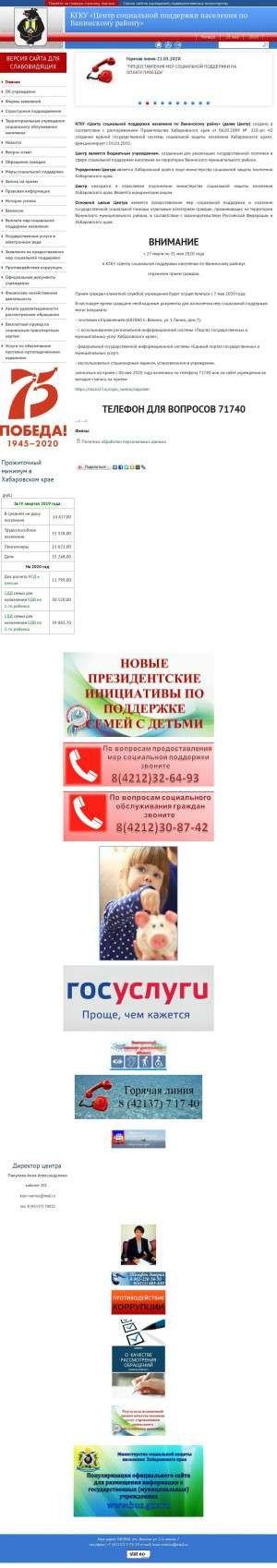 Предпросмотр для cspn_vanino.mszn27.ru — Центр Социальной Поддержки Населения по Ванинскому Району