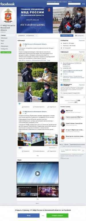 Предпросмотр для www.facebook.com — Видновский отдел полиции