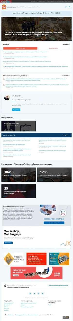Предпросмотр для gatn.mosreg.ru — Главное управление Государственного Административно-технического надзора Московской области Территориальный отдел № 25 города Видное