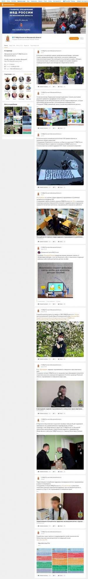 Предпросмотр для ok.ru — Видновский отдел полиции