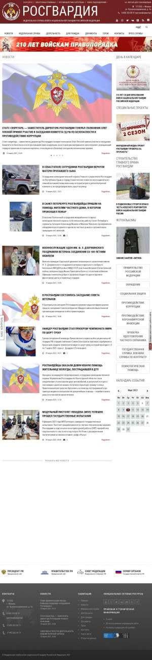 Предпросмотр для rosguard.gov.ru — Отделение лицензионно-разрешительной работы по Ленинскому району главного управления Росгвардии по Московской области