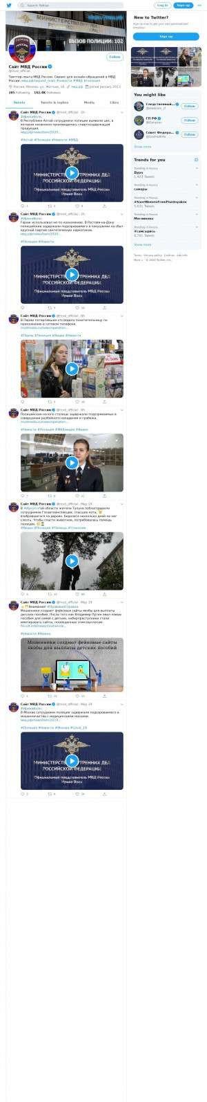 Предпросмотр для twitter.com — Видновский отдел полиции